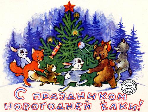 60 советская открытка с новым годом