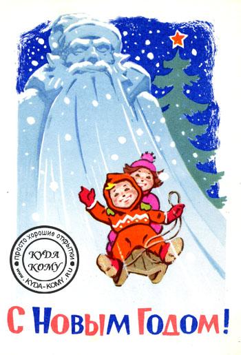104 советская открытка с новым годом