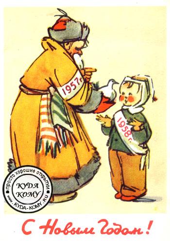 92 советская открытка с новым годом