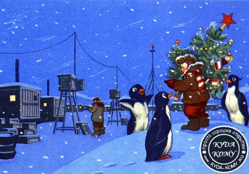 99 советская открытка с новым годом