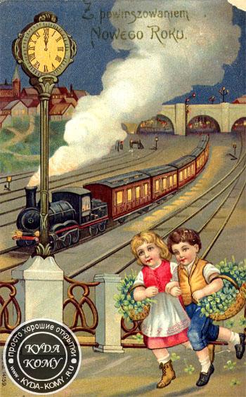 открытка с паровозом