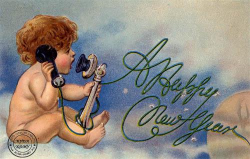 Старинная открытка A HAPPY NEW YEAR