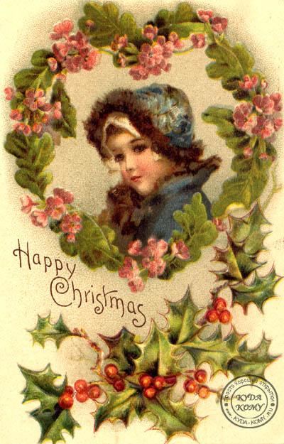 Красивая старинная открытка