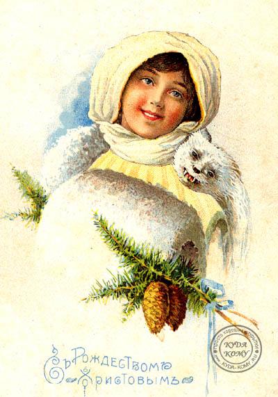 Открытка С Рождеством Христовым
