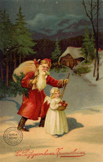 Открытки на рождество дореволюционные