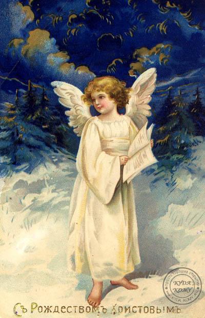 Ангел открытка